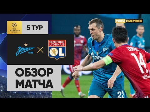 27.11.2019 Зенит - Лион - 2:0. Обзор матча