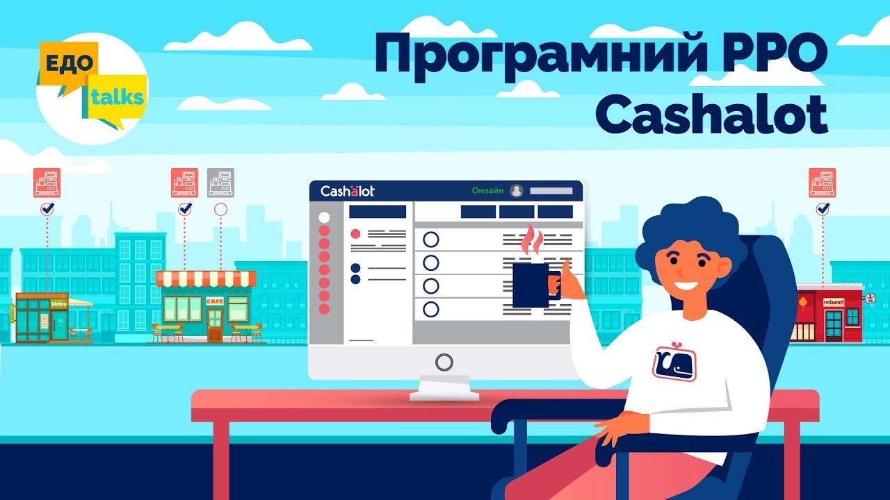 Програмний РРО Cashalot | Відкриття каси. Внесення номенклатури. Створення чеків і видача покупцеві