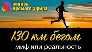 ультрамарафон / мотивация / благотворительность