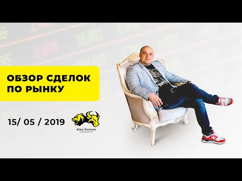 ММВБ: обзор рынка от 15.05.2019:  Выстраиваем план торговли на Московской бирже