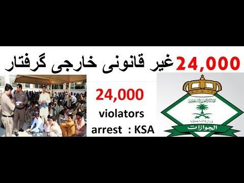 24,000  violators arrest  : KSA