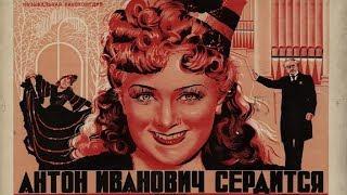 Антон Иванович сердится 1941 (Фильм Антон Иванович сердится смотреть онлайн)