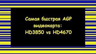 Тестирование AGP Radeon HD3850 и HD4670 в 11 играх на Core Extreme QX9650