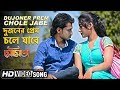 Download Dujoner Prem Chole Jabe | Moumita | New Bengali Movie Song | Tanmoy Mondal MP3 song and Music Video