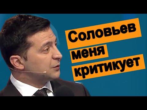 Соловьев раскритиковал Зеленского.  Это справедливо ?