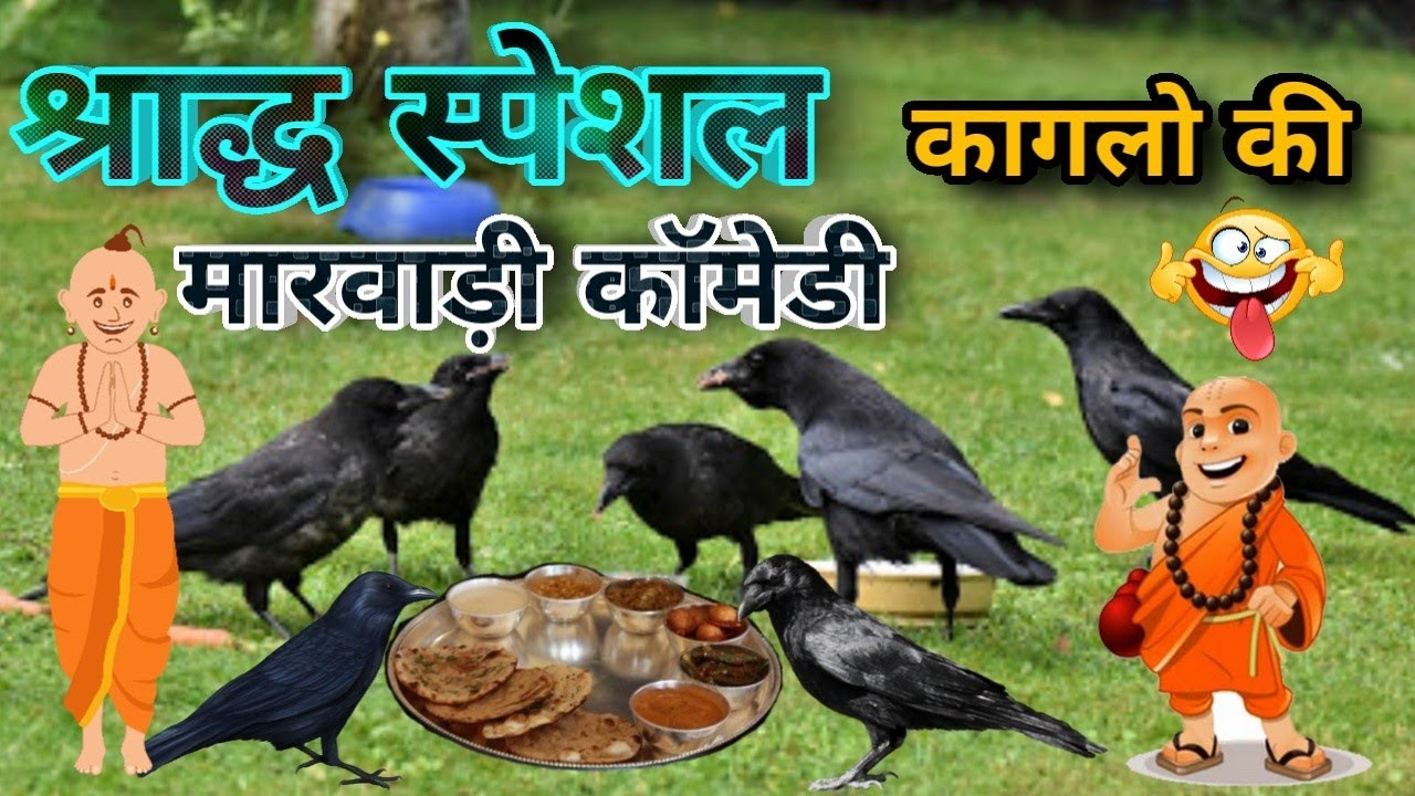 Shradh 2020: Bird Animal Marwadi Comedy Part - 21 | पक्षियों एवं जानवरो की देशी मारवाड़ी कॉमेडी |
