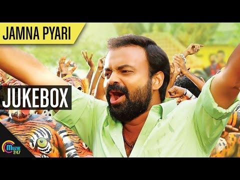 Jamna Pyari    All songs Juke Box    Official