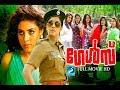 GIRLS Malayalam  Full Movie part 2 Thriller  Horror || 2017 New Malayalam Movie || Latest 2017 Movie