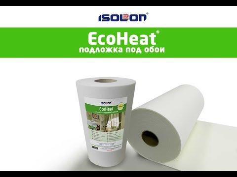 Теплоизоляция и звукоизоляция стен с EcoHeat® (ЭкоХит) подложка под обои из Изолон (Isolon)