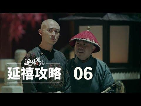延禧攻略 06 | Story of Yanxi Palace 06(秦岚、聂远、佘诗曼等主演)