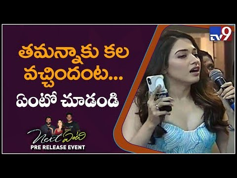 Sundeep Kishan, Navdeep fun with Tamannaah about her strange dream at Next Enti Pre Release - TV9