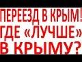 Крым приобрести купить земля участок дом квартира эллинг у моря в Крыму куплю цена