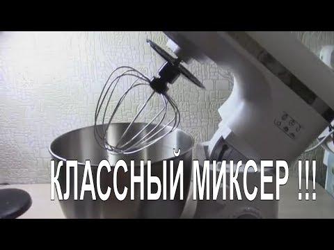 Обзор МИКСЕРА Home Club с тестированием/Три рецепта вкусной выпечки