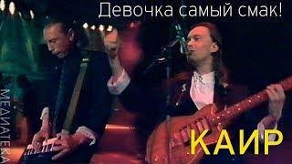 КАИР - Девочка самый смак! 1992
