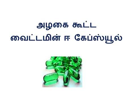 வைட்டமின் ஈ கேப்ஸ்யூல்