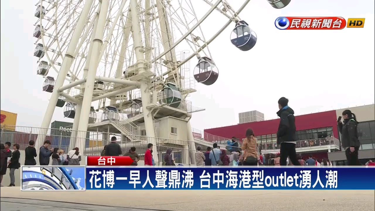 228連假出遊去!臺中花博, 三井outlet擠爆-民視新聞 - YouTube