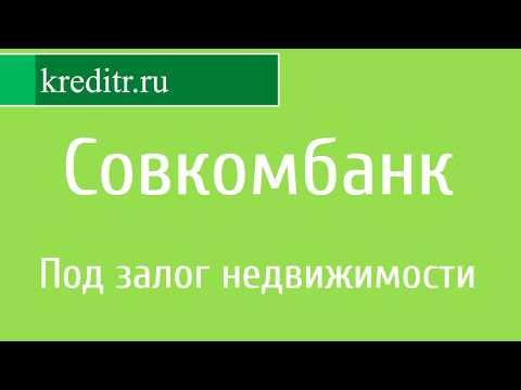 Совкомбанк обзор кредита «Под залог недвижимости»