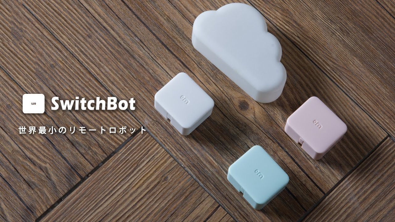 87ba1cd5a4 古い照明や家電もIoT化する小型ロボ「Switch Bot」 (ゲットナビ)