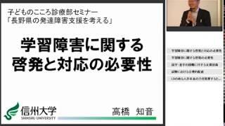 長野県の発達障害支援を考えるシンポジウム3「学習障害に関する啓発と対応の必要性」