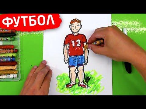 Как нарисовать футболиста с мячом