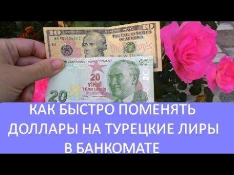 💶❤️💵Как обменять доллары и евро в Турции? Обмен валюты в турецком банкомате. Meryem Isabella