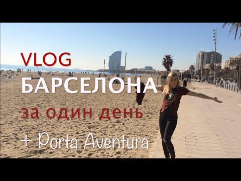Барселона экскурсия : достопримечательности Барселоны + Порт Авентура Испания