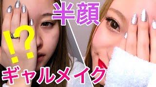半顔ギャルメイク★プチプラコスメ! ほのか 検索動画 27