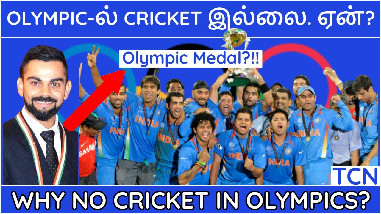 Why cricket is not in olympics in tamil|Why no cricket in Olmypics?|Why CRICKET is not OLYMPIC game?