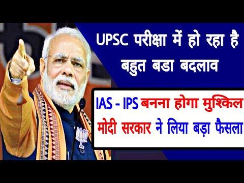 UPSC परीक्षा में हो रहे है बड़े बदलाव - PMO's proposal to make major changes in civil services