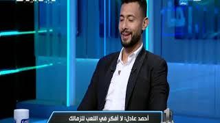 نمبر وان | أحمد عادل عبدالمنعم: عودتي للأهلي واردة ولا أفكر في اللعب للزمالك