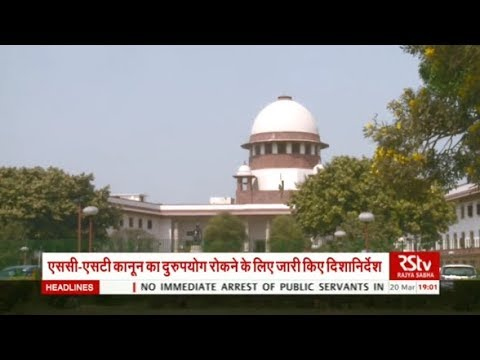 Supreme Court ruling on SC/ST Act