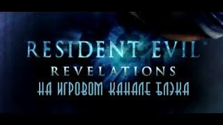 Resident Evil Revelations #17   Фантастические дни