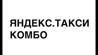 Яндекс.Такси Комбо, вход в Таксометр и другие новости