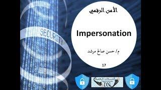 الأمن الرقمي 17 : Impersonation