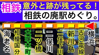 相鉄線廃駅めぐり。12000系・20000系・700系事業用車も収録!