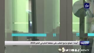 """""""أوبك"""" تتوقع تراجع الطلب على نفطها الخام في العام 2020 (15/1/2020)"""