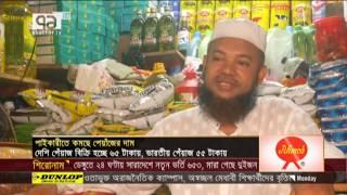 পাইকারী বাজারে পেঁয়াজের দাম কমতে শুরু করেছে | জাহেদুল ইসলাম | Business News | Ekattor TV