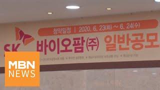 """경제브리핑 """"김 대리도 대출받았다…SK바이오팜 청약 3…"""