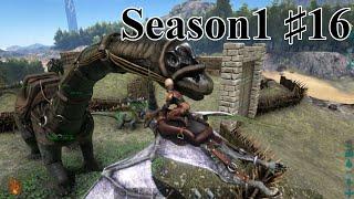 ブロントサウルスをテイム!【ARK Survival Evolved実況】【Season1part16】