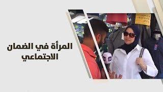 د. محمد الزعبي - المرأة في الضمان الاجتماعي.. والمنافع الغائبة