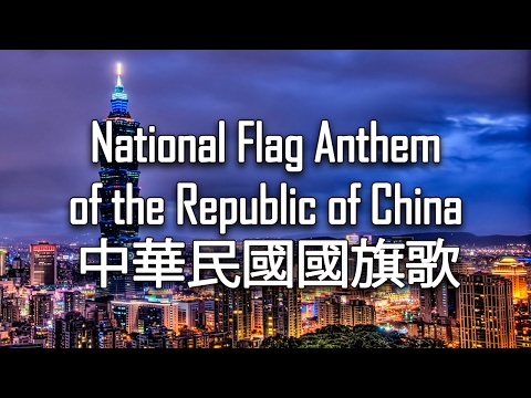National Flag Anthem of the Republic of China (Taiwan) - 中華民國國旗歌