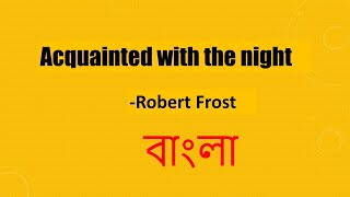 Скачать Acquainted With The Night By Robert Frost ব ল ল কচ র Bengali Lecture
