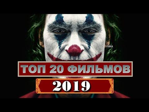 ТОП 20 ЛУЧШИХ ФИЛЬМОВ 2019 ГОДА|TOP 20 ФИЛЬМОВ 2019 ГОДА КОТОРЫЕ СТОИТ ПОСМОТРЕТЬ