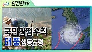 [안전교육 영상] 태풍은 왜 발생하는지, 태풍이 왔을 …