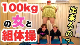 【鬼畜】100kgの女と組体操してみたwww【くれまぐ】