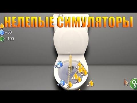 Видео Игровые симуляторы играть бесплатно онлайн