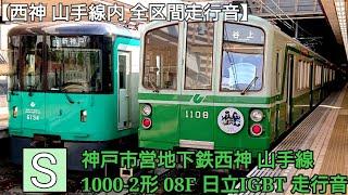 【西神 山手線内 全区間走行音】神戸市営地下鉄西神 山手線1000‐2形 08F 日立IGBT車 走行音