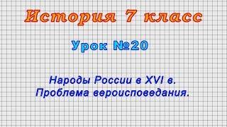 История 7 класс (Урок№20 - Народы России в XVI в. Проблема вероисповедания.)