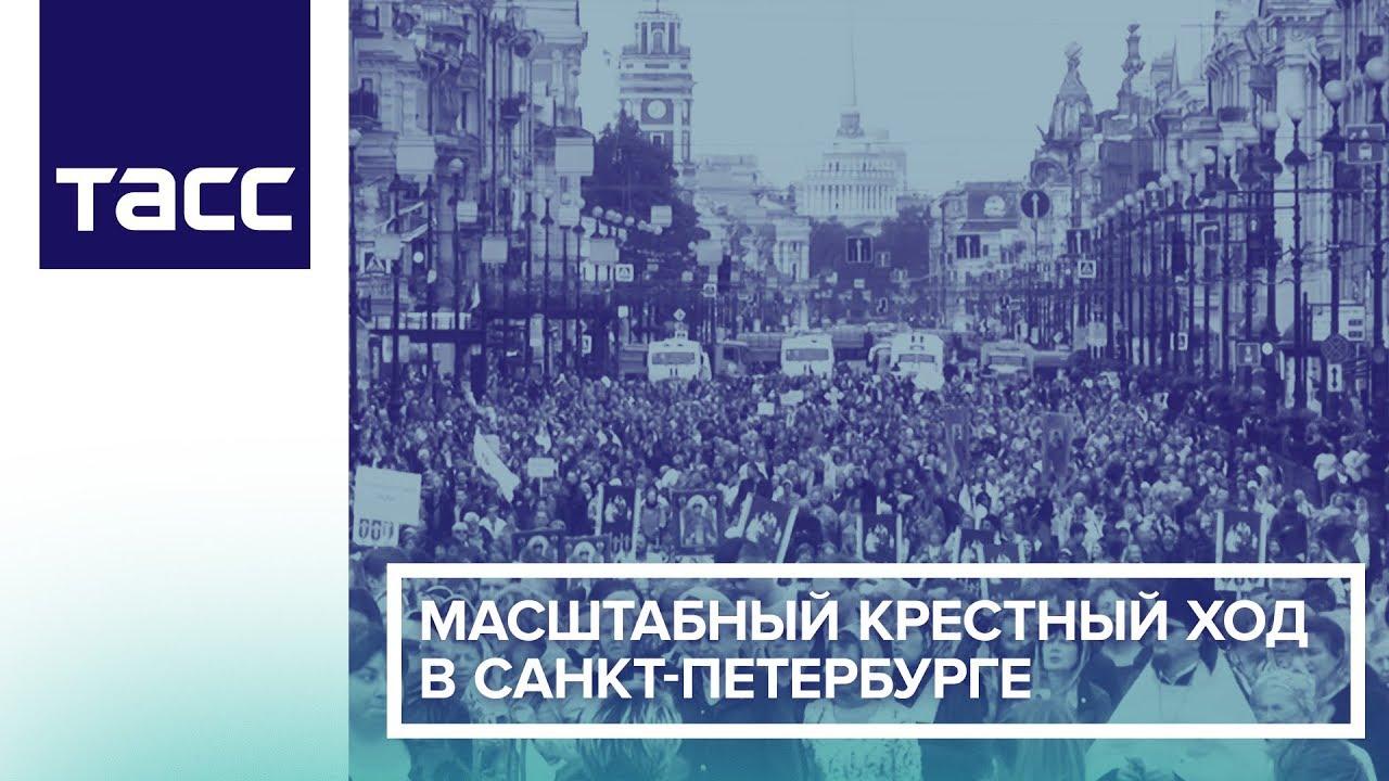 Крестный ход в Санкт-Петербурге в день перенесения мощей Александра Невского