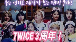 2018/10/20 TWICE 3周年慶祝影片!!!